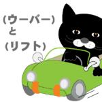 Uber?Lyft?アプリを使った配車サービスを利用する